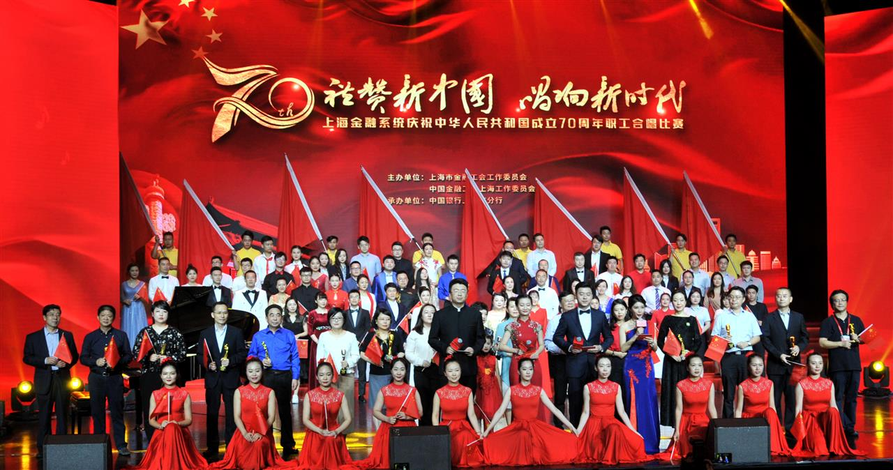 Shanghai financial departments celebrate the 70th anniversary for the foundation of People's Republic of China